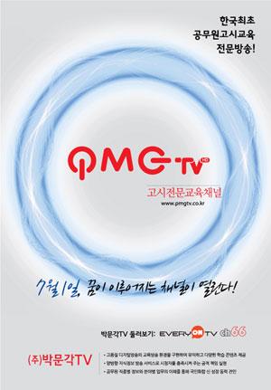 꿈이 이뤄지는 고시전문교육채널 박문각TV, 7월1일 런칭