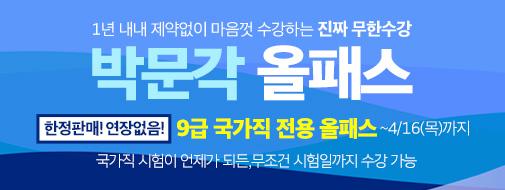 올패스 19기 (국가직 올패스 한정판매!)