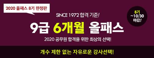 2020 박문각 9급 [6개월] 올패스_[8기] 모집!