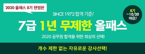 2020 박문각 7급 올패스_[8기] 모집!