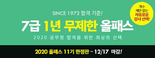2020 박문각 7급 올패스_[11기] 모집!