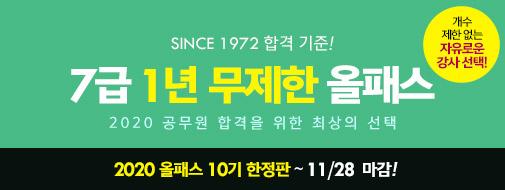 2020 박문각 7급 올패스_[10기] 모집!