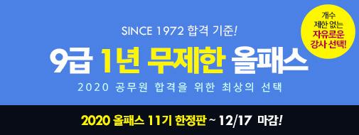 2020 박문각 9급 올패스_[11기] 모집!