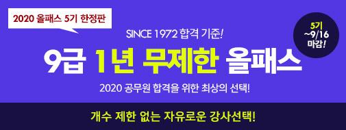 2020 박문각 9급 올패스_[5기] 모집!