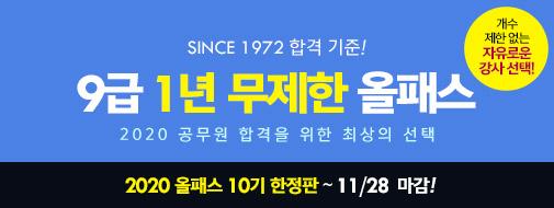 2020 박문각 9급 올패스_[10기] 모집!