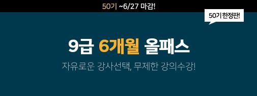 박문각 9급 [6개월] 올패스_[50기] 모집