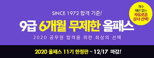 2020 박문각 9급 [6개월] 올패스_[11기] 모집!