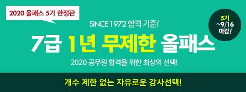 2020 박문각 7급 올패스_[5기] 모집!