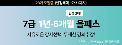 박문각 7급 올패스_[28기] 모집