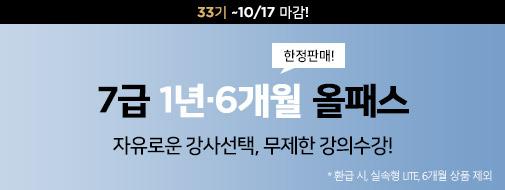 박문각 7급 올패스_[33기] 모집