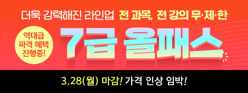 박문각 7급 올패스_[16기] 모집