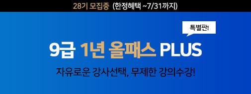 박문각 9급 [1년] 올패스_[28기] 모집