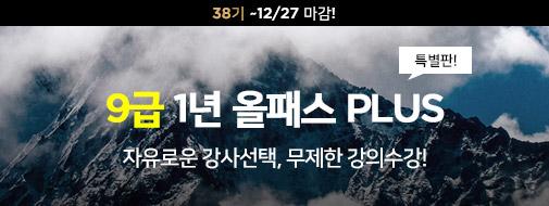 박문각 9급 [1년] 올패스_[38기] 모집