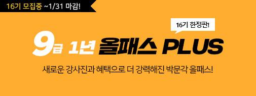 박문각 9급 [1년] 올패스_[16기] 모집