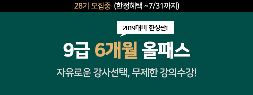 박문각 9급 [6개월] 올패스_[28기] 모집