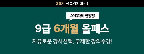 박문각 9급 [6개월] 올패스_[33기] 모집