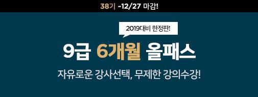박문각 9급 [6개월] 올패스_[38기] 모집
