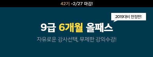 박문각 9급 [6개월] 올패스_[42기] 모집