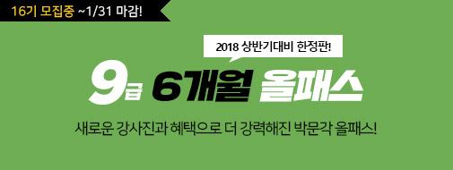 박문각 9급 [6개월] 올패스_[16기] 모집