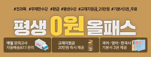 평생 올패스 교재지원금 20만원 제공