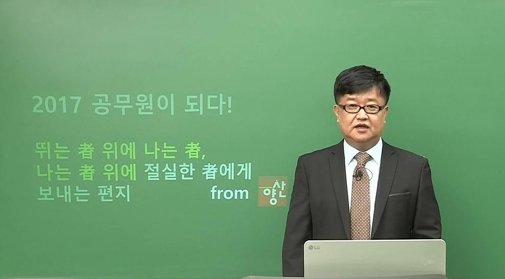 박병희 | 2017 공무원이 되자! 박병희교수 인사말