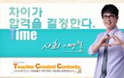 이병철 | 2017년 공무원 사회 고득점의 시작! 이병철, 이법진 교수님의 교재 소개