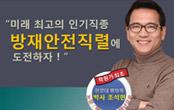 조석현 | 미래 인기직종 방재안전직에 도전하자!