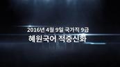 고혜원 | 고혜원 혜원국어 2016년 적중이야기