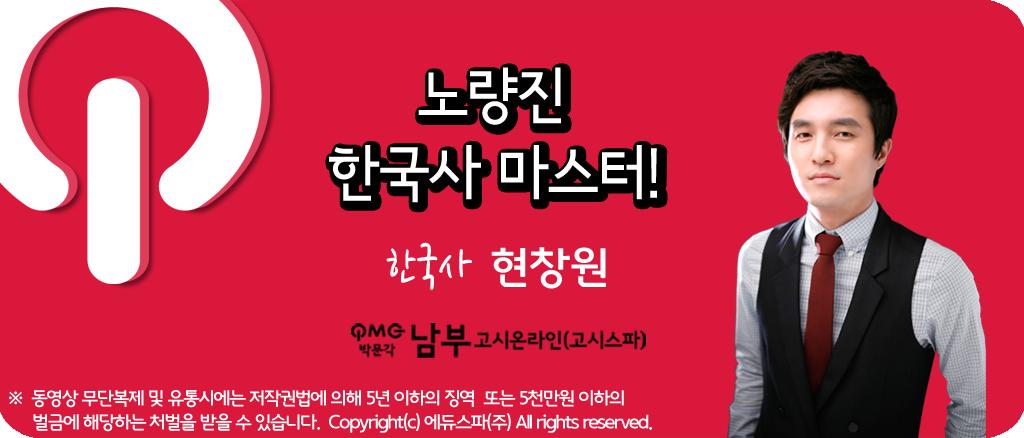 현창원 | 시험 보기 전 봐야 하는 한국사 핵심 문화사 정리 특강