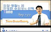 허문표 | 법학박사 허문표교수님의 공무원 강의 개요 및 특징