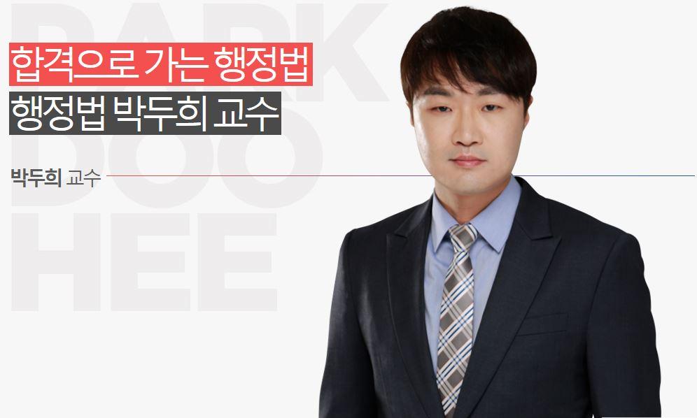 박두희 | 합격 기운 UPUP!! 박두희 행정법 최신 판례정리 맛보기 강의