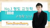 김지훈 | 교정직 공무원 수험 공부 방법론입니다.