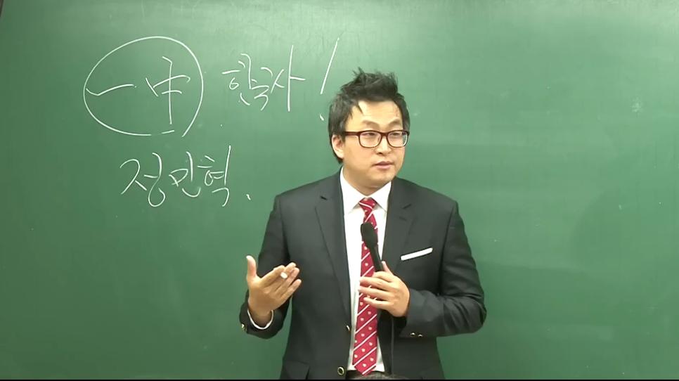 정민혁 | [공무원한국사] 2016 일중한국사 [합격도약반] 오리엔테이션