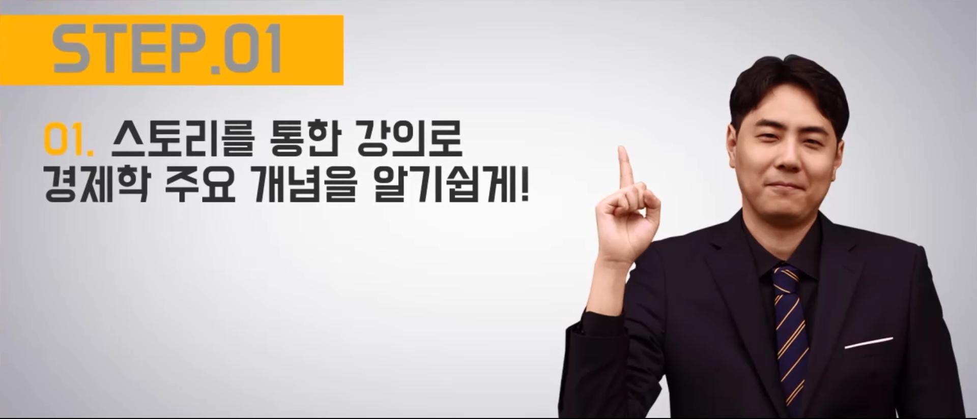 김동빈 | 경제학, 더이상 어려운 과목이 아닙니다!