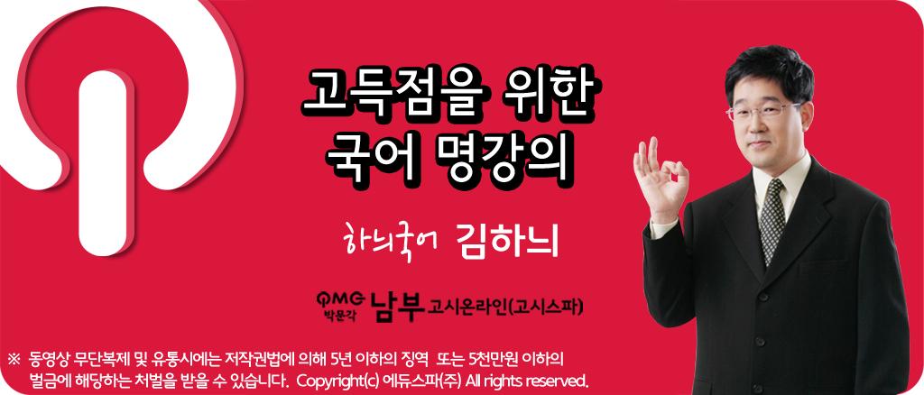 김하늬 | 문법의 기초 [9품사와 7문장성분]_하늬국어 특강
