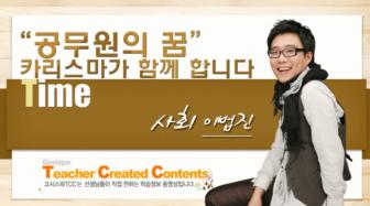 이법진 | 2017년고 공무원 사회 고득점의 시작! 이병철, 이법진 교수님의 교재 소개