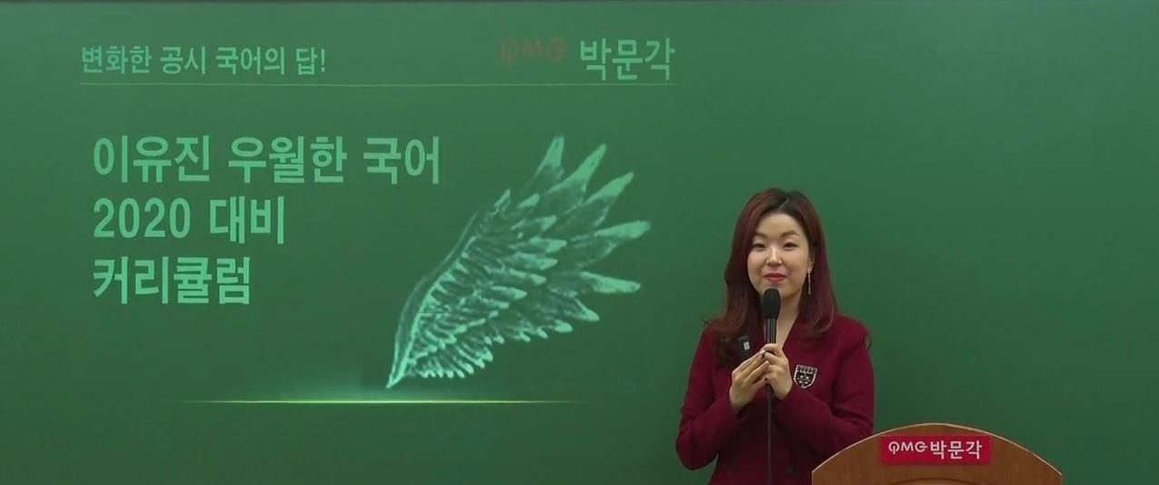 이유진 | 변화하는 공시국어의 답!! 나래국어 이유진 교수님의 TCC영상입니다.