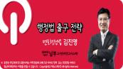 김진영 | 2016년 EBS 9,7급 김진영 멘토행정법총론 [단과]