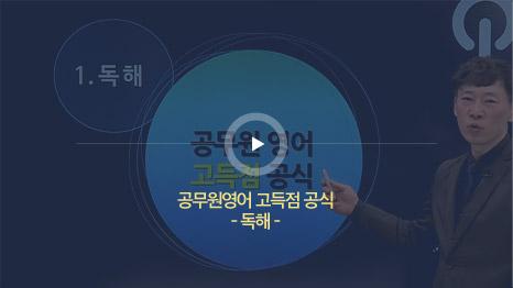 오동훈 | 공무원 핵심기본어휘 1631개를 토대로 한 구문독해 완전 정복!