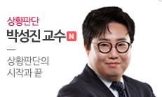 박성진 | 19년 12월 공개된 예제분석 특강