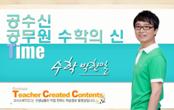 박한일 | 박한일 교수님의 강의 맛보기!