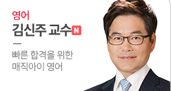 김신주 | 안녕하세요. 박문각에서 인사드립니다. 매직아이 영어 김신주입니다.