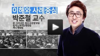 박준철 | 써니샘에게 듣는 행정법 학습전략 및 합격자의 생생한 인터뷰 내용 입니다.