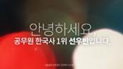 선우빈 | 공무원 한국사는 선우한국사가 답이다!