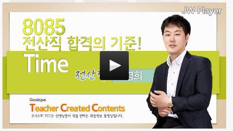 손경희 | 8085 전산직 합격의 기준!