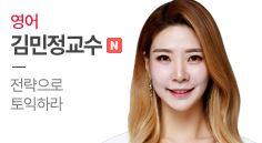 김민정 | 토익 LC 김민정 강사님 전략 학습법