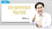 유두선 | 2016 서울시 시험 선국어 적중 신화