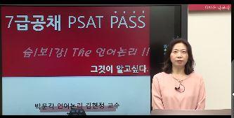 김현정 | 언니쌤이 알려주는 언어논리!  그것이 알고 싶다