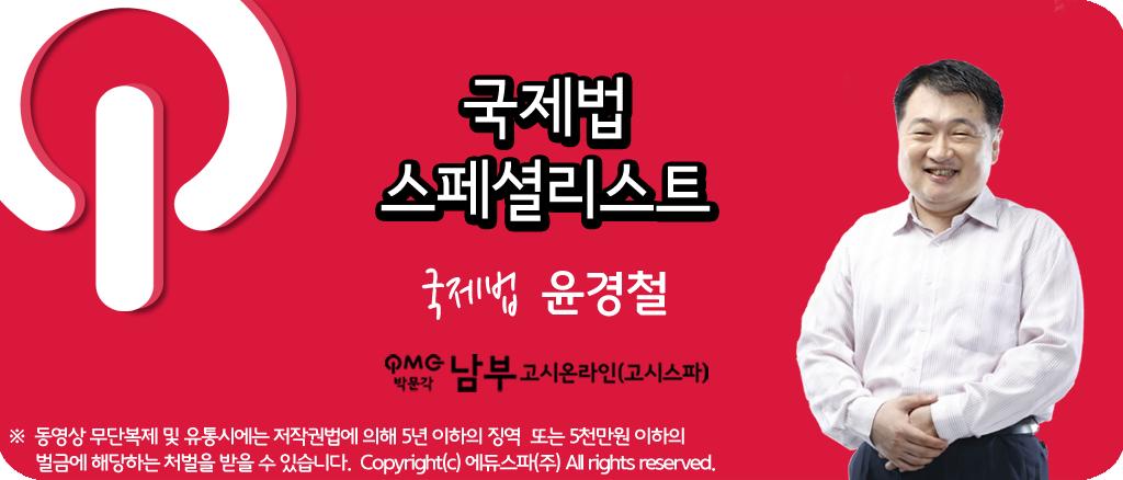 윤경철 | 2016년 9,7급 윤경철 국제법 기본+심화이론