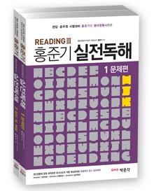 홍준기 실전독해 READINGⅢ (전2권)